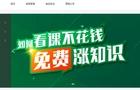 让你跑赢80%的团餐人!中国团餐首个在线课堂盐梅商学院上线