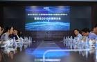清华大学与立思辰召开教育AI年度研讨会
