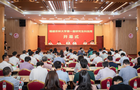 福建农林大学第一届研究生科技周开幕
