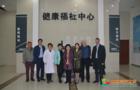 东北师范大学申报全国护理教育实践基地通过阶段核查