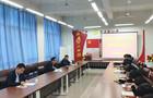 """河南工學院黨委書記趙學通開展""""不忘初心、牢記使命""""主題教育專題調研"""