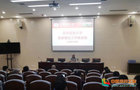 贵州民族大学召开安全稳定工作推进会