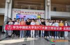 江西财经职业学院信息工程学院承办华为中国区大学生ICT大赛2020江西赛区初赛