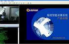 易捷智能录播系统三分屏课件详解
