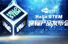 爱贝迪Hello STEM课程发布会将于5月20日线上直播