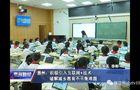 为不让农村孩子输在起跑线上,惠州这样做.