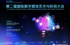 中视典CEO陈焱磊:VR推动数字媒体艺术专业加速发展
