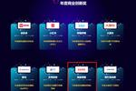 品玩2020年度商业创新奖——高途课堂荣