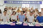 小码王全国讲师授课大赛收官,高水平教学为教育品质护航