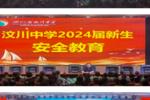 乘风破浪潮头立,扬帆起航正当时——四川省汶川中学2021级新生学前教育