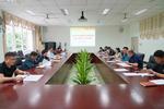 乐山师范学院召开国有资产管理委员会成立暨第一次全体会议