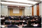 东北大学南湖(浑南)选区选举工作协调会举行