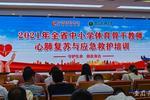 安徽省教育厅开展全省中小学体育骨干教师心肺复苏与应急救护培训