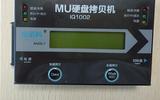 MU或安諾利硬盤拷貝機視頻快拷儀一鍵快拷