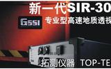 SIR-30E新一代高速24位专业地质雷达仪    GSSI地质雷达