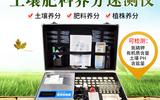 方科土壤养分检测仪FK-CT01土壤养分检测仪厂家直销