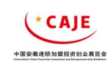 2020中国安徽合肥连锁加盟创业展览会