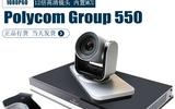 宝利通Polycom Group550