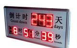 HKP-1009 日期倒計時