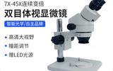 EOC華顯光學雙目體視顯微鏡7-45倍連續變倍專業體式顯微鏡