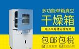 真空干燥箱单箱 实验室用高低温恒温箱烘箱工业用设备