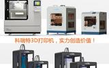 CreatBot/科瑞特3d打印机高温双喷头PEEK3d打印机
