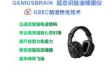 Genius brain 超意识脑波睡眠仪:迅速改变脑电波 到达深度睡眠脑波状态