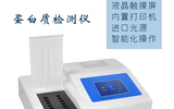 奶粉蛋白质快速检测仪FK-Z12