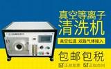 眾瀕5L真空等離子清洗機低溫塑料清洗表面改性實驗室小型儀器工業