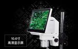 微爾度welldu 高清拍照錄像存儲一體視頻電子數碼顯微鏡廠