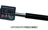 里氏硬度计LHT110/LHT120型