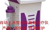 全自动上水型妇科臭氧治疗仪