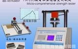中山哪家生產的紙箱邊壓強度測試儀比較好!首選恒科儀器廠家直銷