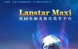 南京歐巴馬LanStar Maxi 校園電腦及機房監管軟件