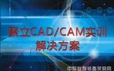 聚立CAD/CAM实训解决方案