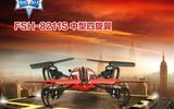 飛神蜻蜓四軸飛行器四旋翼航模競賽遙控飛機右手油門升級不加價