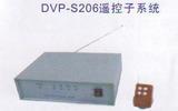 DVP 控制子系統