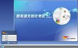 题易通无纸化考试系统软件(国泰安)