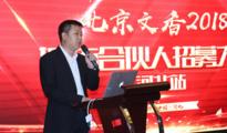 北京文香2018城市合伙人招募大会河北站完美收官