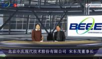 """行业大咖聚首北京教育装备展 """"企业家说""""第一波"""