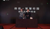 微信联手中国教育技术协会力推校园智慧化
