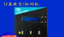 如何复制被加密的U盘SD卡TF卡CF系统盘