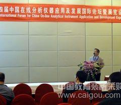高校代表积极参与在线分析仪器系统应用学术报告
