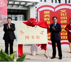 陇东学院新图书馆正式启用