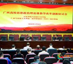 广西高校专家学者齐聚百色学院研讨思政课教学改革创新