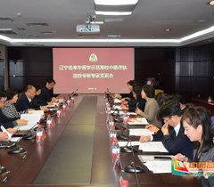 中国医科大学接受辽宁省来华留学示范高校中期评估专家组实地考察