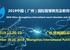 2019中国(广州)国?#25163;?#24935;教育及教育装备展示会