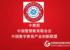 强强联合 聚焦上海——2018中国国际智慧教育展示会