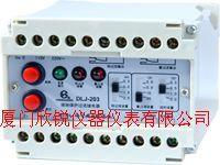DLJ-203漏电继电器DLJ203