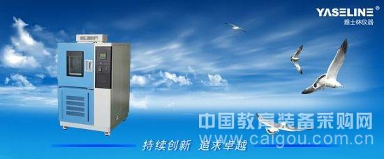 恒温恒湿箱核心技术大集结 让客户相信你的产品